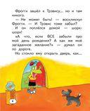 Приключения лягушонка Фрогги — фото, картинка — 7