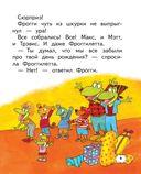 Приключения лягушонка Фрогги — фото, картинка — 8
