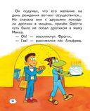 Приключения лягушонка Фрогги — фото, картинка — 9
