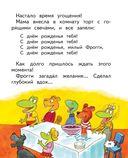 Приключения лягушонка Фрогги — фото, картинка — 10
