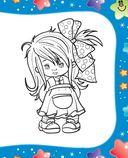 Раскраска для девочек. Маленькие модницы — фото, картинка — 5
