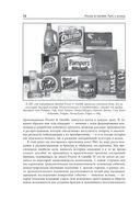 Procter & Gamble. Путь к успеху: 165-летний опыт построения брендов — фото, картинка — 8