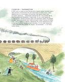 Большая книга поездов — фото, картинка — 4