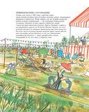 Большая книга поездов — фото, картинка — 5