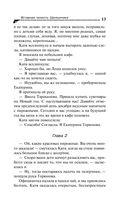 Вставная челюсть Щелкунчика — фото, картинка — 13