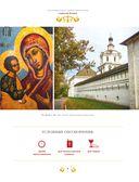 Пасхальные блюда православной кухни — фото, картинка — 8