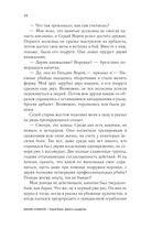 Серый ворон. Дорога к рыцарству — фото, картинка — 14