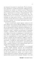Серый ворон. Дорога к рыцарству — фото, картинка — 7