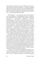 Шамбала с комментариями и объяснениями — фото, картинка — 5
