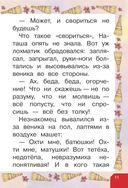 Домовенок Кузька — фото, картинка — 11