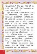 Домовенок Кузька — фото, картинка — 12