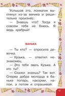 Домовенок Кузька — фото, картинка — 13