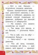 Домовенок Кузька — фото, картинка — 14