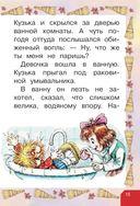 Домовенок Кузька — фото, картинка — 15