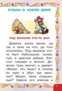 Домовенок Кузька — фото, картинка — 5