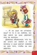 Домовенок Кузька — фото, картинка — 9
