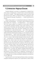 Английский футбол. Вся история в одной книге. Люди. Факты. Легенды — фото, картинка — 14