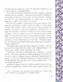 Чудесная жемчужина. Китайские сказки — фото, картинка — 2