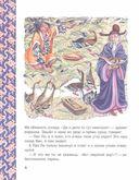 Чудесная жемчужина. Китайские сказки — фото, картинка — 3