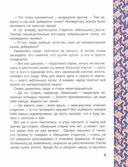 Чудесная жемчужина. Китайские сказки — фото, картинка — 6