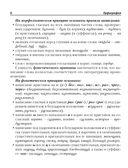 Русский язык. Краткий справочник. Орфография. Пунктуация — фото, картинка — 4