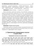 Русский язык. Краткий справочник. Орфография. Пунктуация — фото, картинка — 7