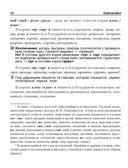 Русский язык. Краткий справочник. Орфография. Пунктуация — фото, картинка — 8