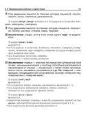 Русский язык. Краткий справочник. Орфография. Пунктуация — фото, картинка — 9