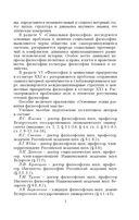 Философия — фото, картинка — 5