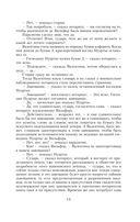 Граф Монте-Кристо (в двух книгах) — фото, картинка — 12