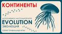 Эволюция. Континенты (дополнение) — фото, картинка — 1