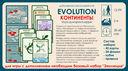 Эволюция: Континенты (дополнение) — фото, картинка — 2