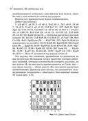 Шахматы. 60 необычных игр на классической доске — фото, картинка — 8
