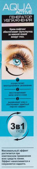 Крем-лифтинг для кожи вокруг глаз