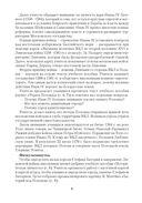 История Беларуси. Вторая половина XVI - конец XVIII в. 8 класс. План-конспект уроков — фото, картинка — 4