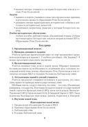 История Беларуси. Вторая половина XVI - конец XVIII в. 8 класс. План-конспект уроков — фото, картинка — 6