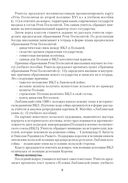 История Беларуси. Вторая половина XVI - конец XVIII в. 8 класс. План-конспект уроков — фото, картинка — 7