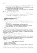 История Беларуси. Вторая половина XVI - конец XVIII в. 8 класс. План-конспект уроков — фото, картинка — 9