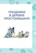 Дядя Федор, пес и кот — фото, картинка — 5