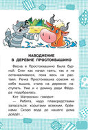 Дядя Федор, пес и кот — фото, картинка — 7