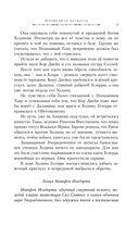 Гибель Богов - 2. Прошедшая вечность — фото, картинка — 11