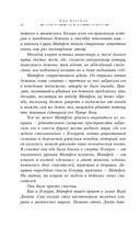 Гибель Богов - 2. Прошедшая вечность — фото, картинка — 12