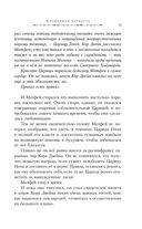 Гибель Богов - 2. Прошедшая вечность — фото, картинка — 13