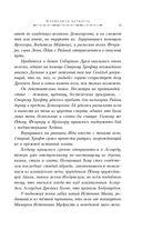 Гибель Богов - 2. Прошедшая вечность — фото, картинка — 15