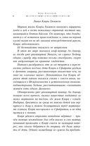 Гибель Богов - 2. Прошедшая вечность — фото, картинка — 6