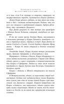 Гибель Богов - 2. Прошедшая вечность — фото, картинка — 7