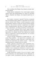 Гибель Богов - 2. Прошедшая вечность — фото, картинка — 8
