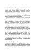 Гибель Богов - 2. Прошедшая вечность — фото, картинка — 10