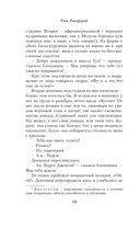 Перси Джексон и лабиринт смерти — фото, картинка — 9