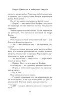 Перси Джексон и лабиринт смерти — фото, картинка — 10